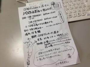 大田区立萩中小学校07301