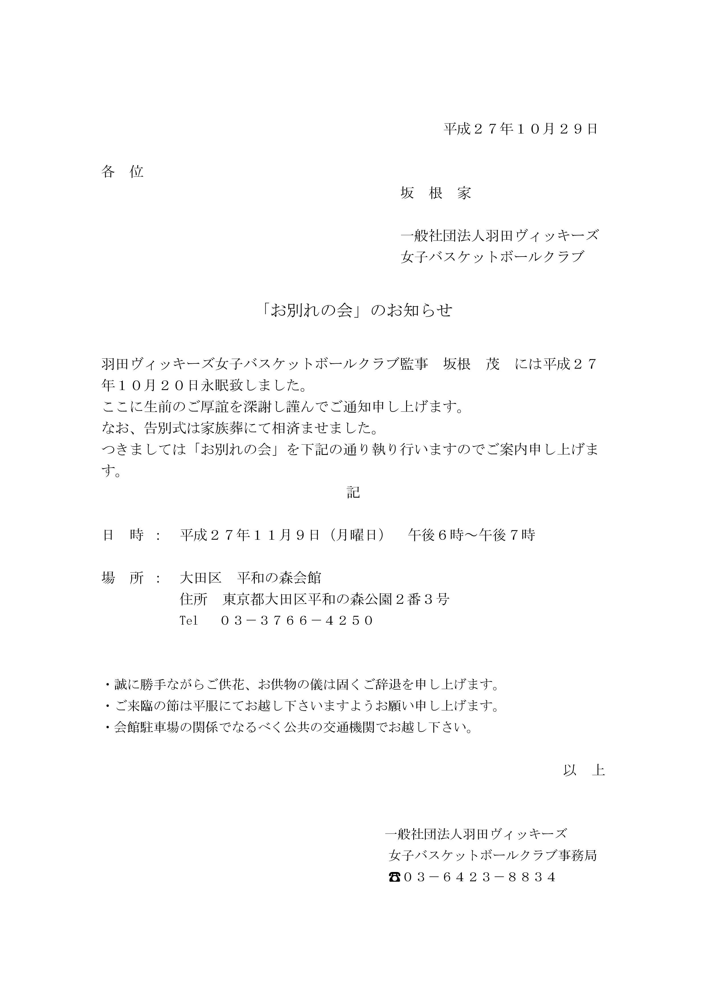 Microsoft Word - 平成27年10月坂根家お別れの会