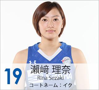 #16 瀨﨑 理奈