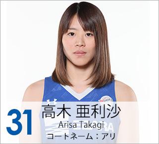 #31 高木 亜利沙